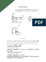 常用螺栓的标准及规格表