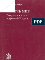 Malamud - Baking the World (in Russian)
