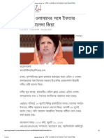 Khaleda Zia to Take Iftar WIth Orphans