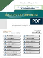 MIDAS GTS細部內容繁體中文版介紹
