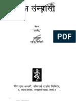 Raj Sanyasi