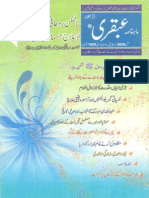 Ubqari MAY 2008