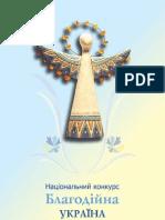 Blago-Ukraine.pdf