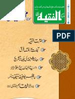 2012 Faqeeh Januray