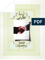 Arapski jezik 1