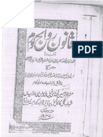 Qanoon Riwaj Kurram 'The Laws and customs of Kurram'