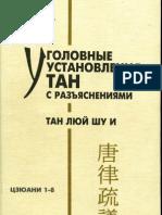 Уголовные установления Тан с разъяснениями. Цзюани 1-8 (Orientalia)-1999