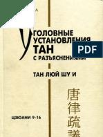 Уголовные установления Тан с разъяснениями. Цзюани 9-16 (Orientalia)-2001