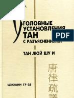 Уголовные установления Тан с разъяснениями. Цзюани 17-25 (Orientalia)-2005