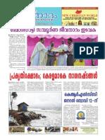Jeevanadham Malayalam Catholic Weekly Jul07 2013