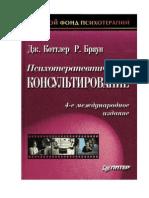 Коттлер Дж., Браун Р. - Психотерапевтическое консультирование (2001)