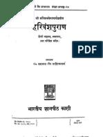 Harivansh Puran Pdf