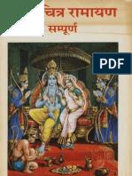 Bala Chitra Ramayana - Children's Picture Ramayana