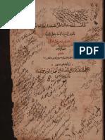 مخطوط روضة الناظر للسلطان الملك الناصر
