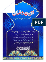 Ahmiyat e Ramzan