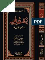 Barakaat e Taiba by Mufti Saad Abdul Razzaq