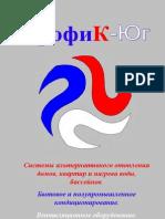 Каталог ПрофиК-Юг