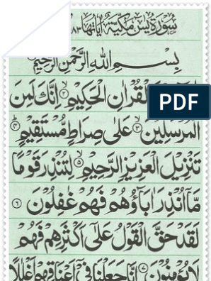 Surah Yaseen with Seven Mubeen pdf