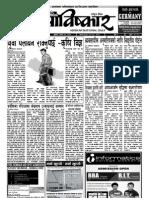 Abiskar National Daily Y2 N143.pdf