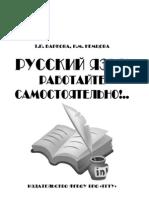 Nemtsova A