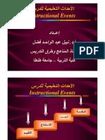 الأحداث التعليمية للدرس