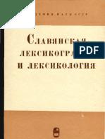 Славянская лексикография и лексикологи