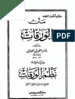 Waraqat of Al-Cuwayni