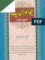 Jawahir ul Hadees