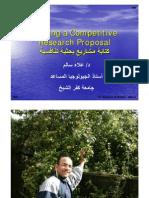 كتابة مشاريع بحثية تنافسية
