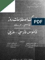 قاموس عصري فارسي عربي