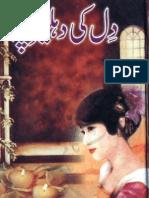 Urdu Novel Anka.pdf
