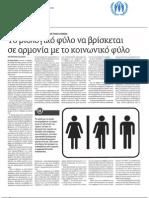 ΒΙΟΛΟΓΙΚΟ ΦΥΛΟ - ΚΟΙΝΩΝΙΚΟ ΦΥΛΟ