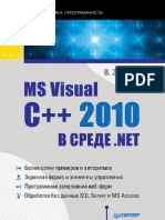 Ziborov v. MS Visual C 2010 v Srede NET