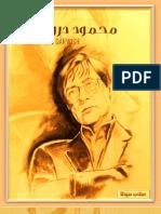 محمود درويش الأعمال الكاملة