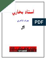Ustad Bukhari - Chond  sindhi Shairi