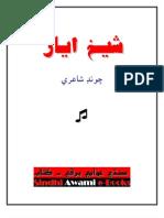 Shaikh Ayaz - choond sindhi shairi