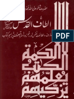 Altaf Ul Quds fi Mahrifah