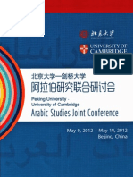 Cambridge in Beijing Programme for Website