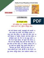 Baglamukhi Chalisa From Pitambara Peeth Datia