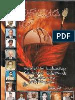 Shuhadae Millate Jaferia Karachi