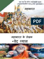 ppt on mahabharat
