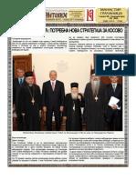 Glasnik Kosova i Metohije - Glasnik KiM Vanredni Tadic