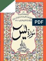 Surah Yaseen with Tajweed Rules.pdf