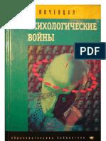 Г. Почепцов. Психологические войны