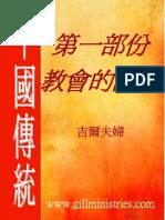 Chinese - Church Triumphant