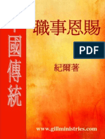 Chinese - Ministry Gifts