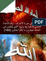 Assmaaallahal Hosna English
