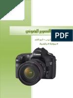 111e12bca مصطلحات عالم التصوير الرقمي
