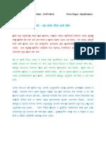 Article in RAMPRAHAR by Santosh Takale(2013-25)