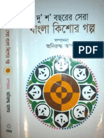 Two Hundred Years' Best Bengali Juvenile Stories